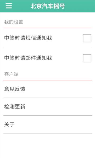 北京市机动车摇号查询手机版 v2.1 安卓版 4