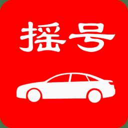 北京市机动车摇号查询手机版