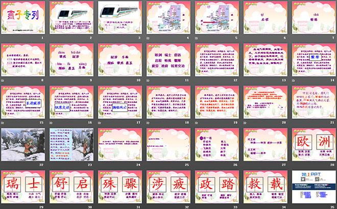 燕子专列ppt课件最新版 免费版