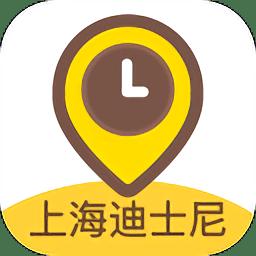 上海迪士尼乐园软件