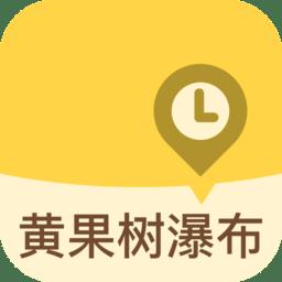 黄果树瀑布导游软件