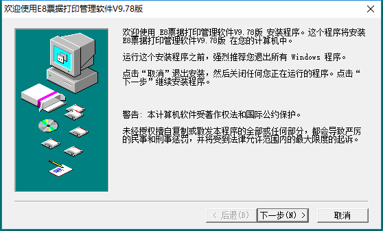 e8票据打印管理