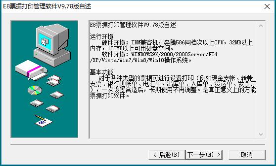 E8票据打印管理软件 v9.84 官方版 0