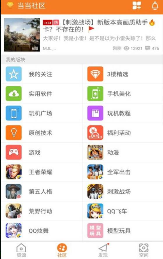 当当社区手机版(葫芦侠3楼) v1.0.0 安卓版 1