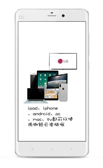 枷锁云电脑app v1.1.0 安卓最新版 1