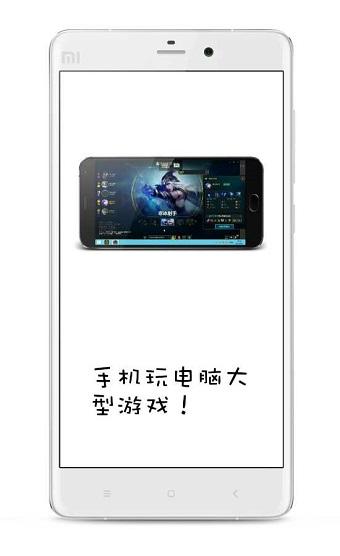 枷锁云电脑app v1.1.0 安卓最新版 0
