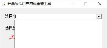 开票软件用户密码重置工具 v1.0 绿色版 0