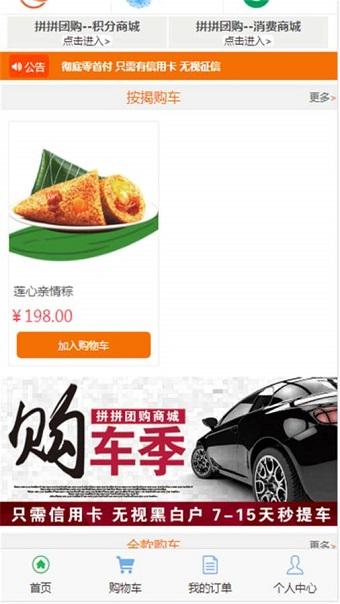 拼拼团购app v1.0 安卓版 0