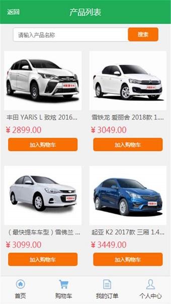 拼拼团购app v1.0 安卓版 1