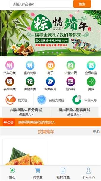 拼拼团购app v1.0 安卓版 2