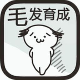 毛发育成中文版游戏
