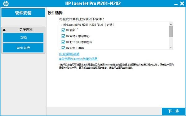 hp laserjet pro m201 驱动 v15.0.16027.33 安装版 0