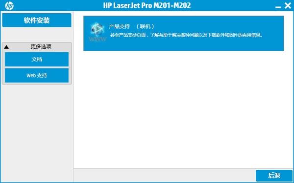 hp laserjet pro m201 驱动