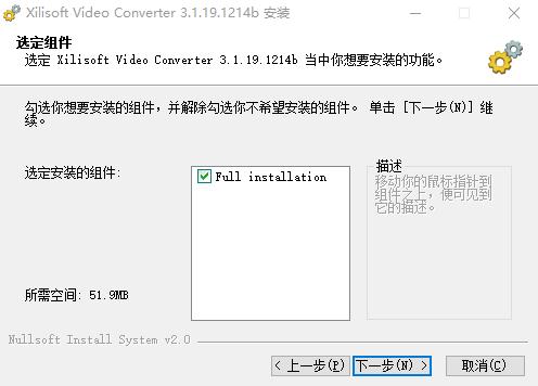 视频文件转换器软件