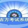 吉方考试系统局域网专用版