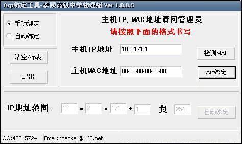 局域网arp绑定工具