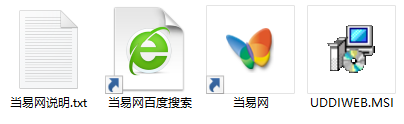 uddiweb.msi安装包