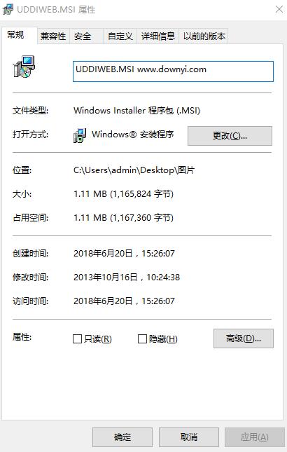 uddiweb.msi文件  0