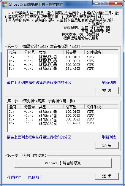 ghost安装双系统软件