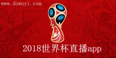 世界杯直播app