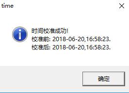 超级电脑时间校准专家win10 v2.0 中文版 0