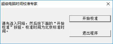 超级电脑时间校准专家免费版