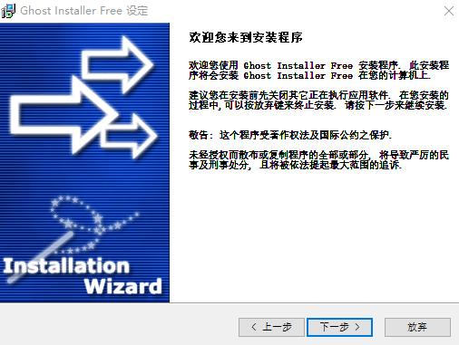 ghost installer官方