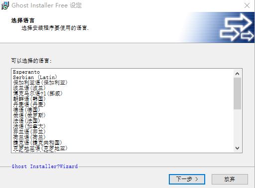 ghost installer电脑版 v4.8.0.159 最新免费版 0