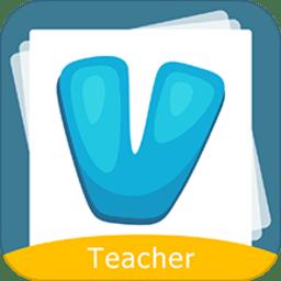 v学习教师端软件