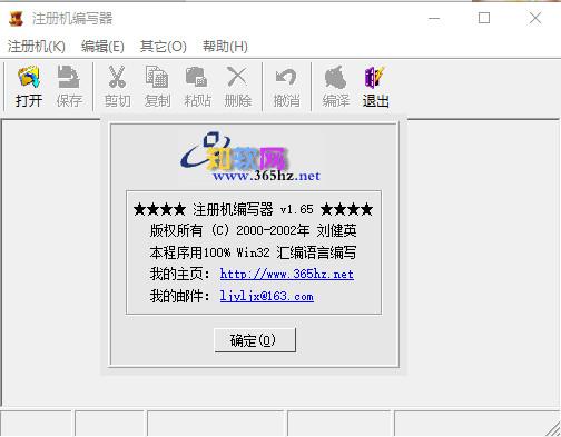 注册机编写器 v1.65 中文版 0