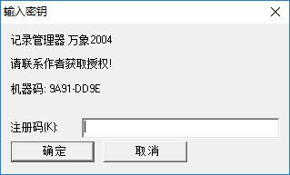 万象2004数据库修改工具 v33 绿色版 0
