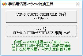 vcf-csv�D�Q工具