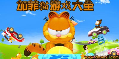 加菲猫游戏大全_加菲猫手机游戏_加菲猫所有的游戏