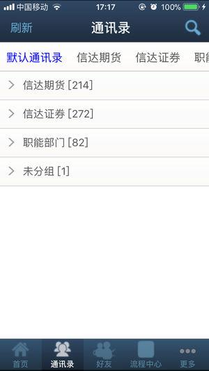 信达期货e点通ios v1.1.1 iphone版 0