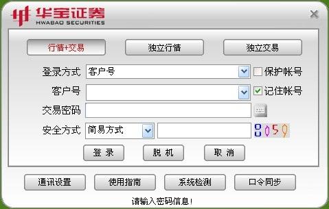 华宝证券至富版软件 v7.70  官方版 0