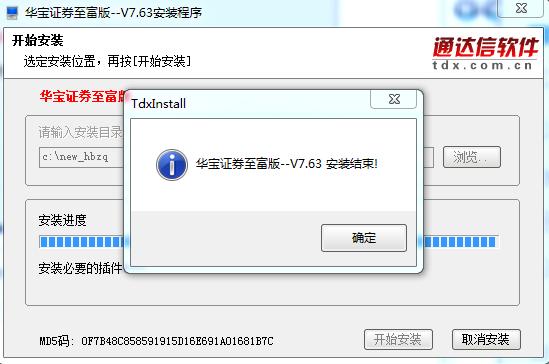 华宝证券至富版软件 v7.70  官方版 1
