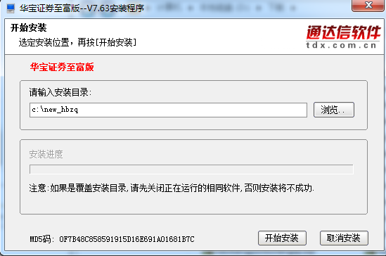 华宝证券至富版软件 v7.70  官方版 2