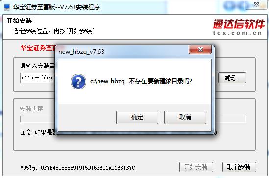 华宝证券至富版软件 v7.70  官方版 3