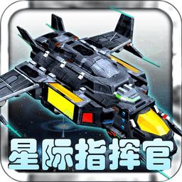 星际指挥官中文版