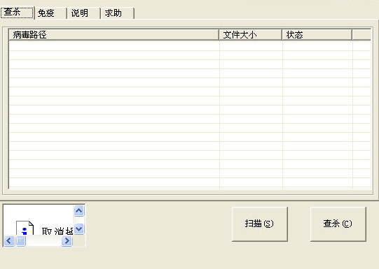 usp10.dll专杀工具