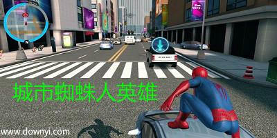 城市蜘蛛人英雄