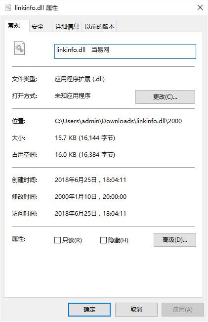 linkinfo.dll文件 免费版 0