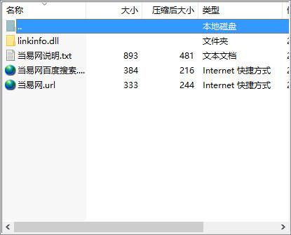 linkinfo.dll文件