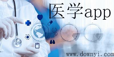 医学app哪个好?免费医学app_医学app官方版