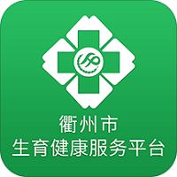 浙江衢州生育服务平台