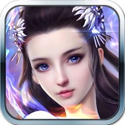 紫青仙劍手游正版