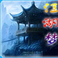 江湖梦放置游戏破解版