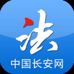 中国长安网长安剑app