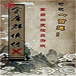 金庸群侠传x0.6版本
