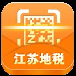 江蘇地稅發票驗證app